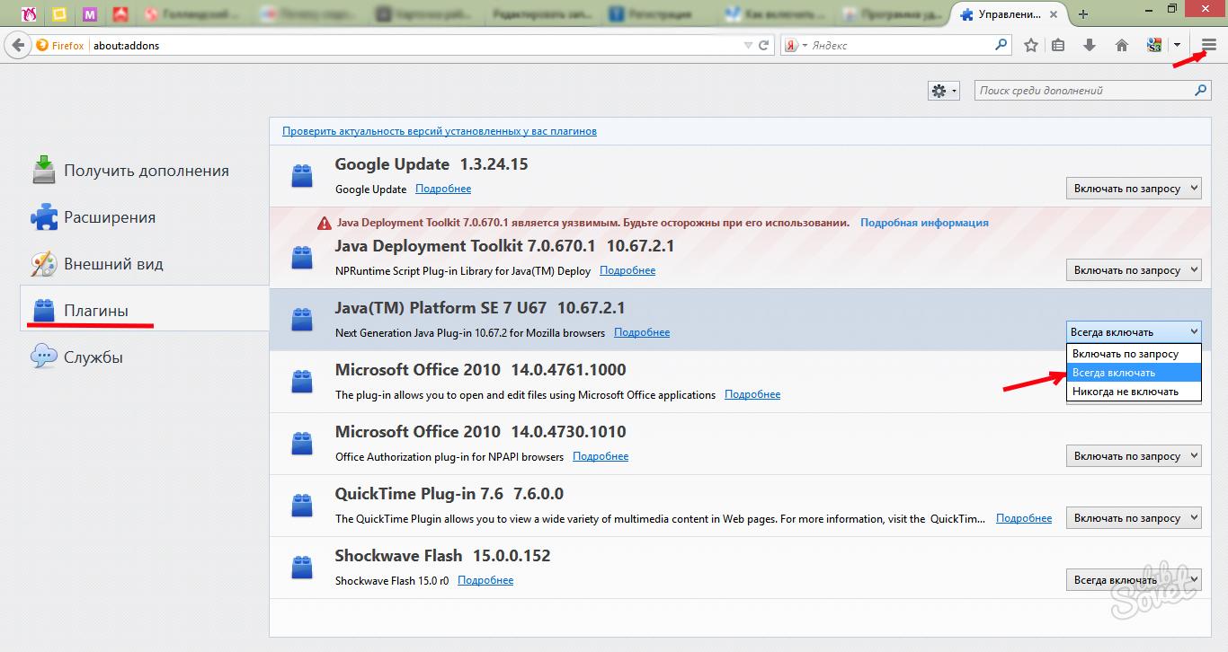 java add-on สำหรับ firefox ทำไมจาวาไม่ทำงานและใช้งานได้