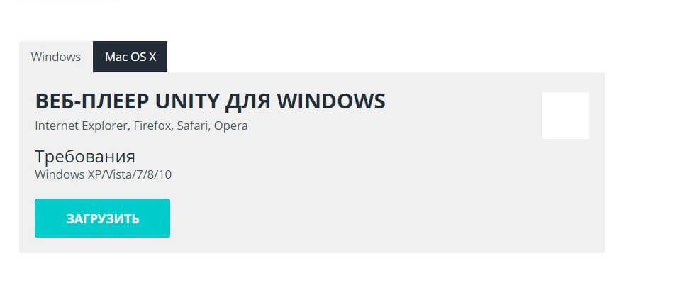 Firefox birliği desteklemiyor  Oyunlar için Unity web oynatıcı