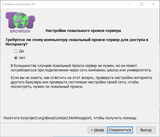 анонимен ли tor browser гирда